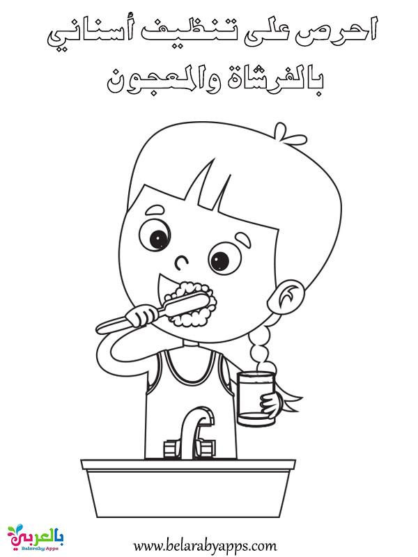رسومات للتلوين لتعليم الاطفال النظافة