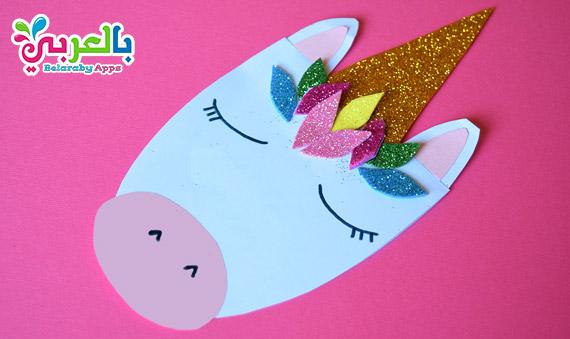 https://www.belarabyapps.com/unicorn-greeting-card-for-mom/