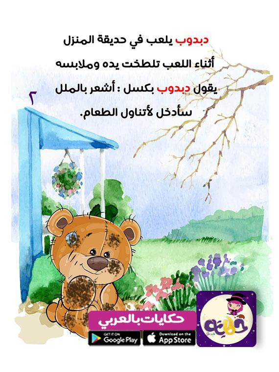 قصص قصيرة مصورة للاطفال عن النظافة - قصه لتعليم الطفل النظافة الشخصية