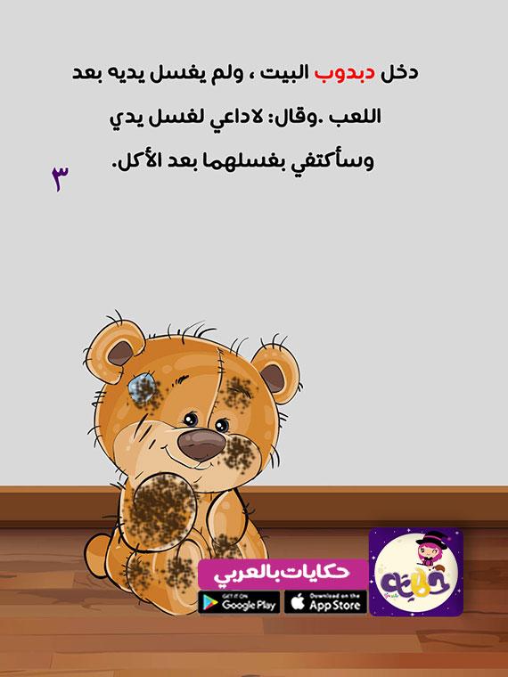قصص قصيرة مصورة للاطفال عن النظافة - قصص تشجيعية للاطفال