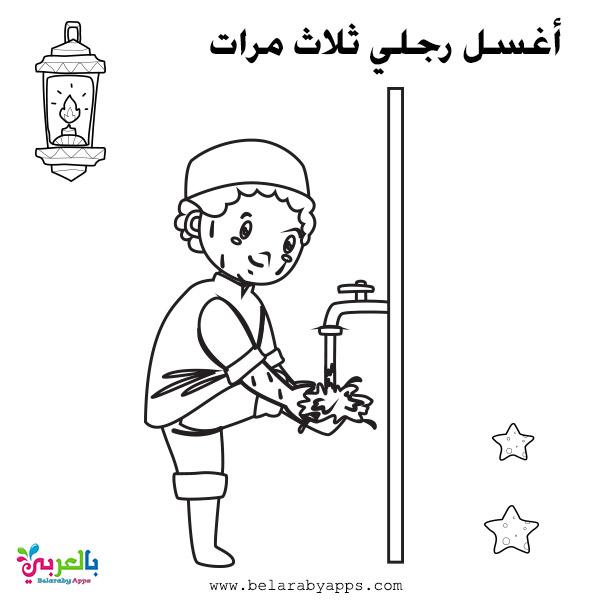 رسومات تلوينالوضوءللأطفال