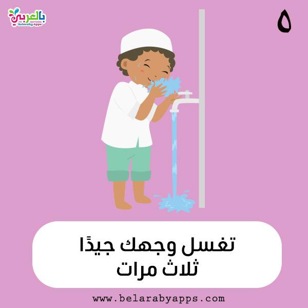 كيفية الوضوء للاطفال