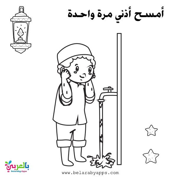 تعليم الوضوء للأطفال