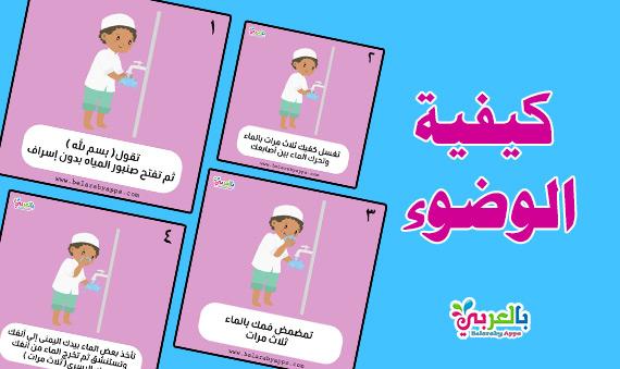 تعليم الوضوء للأطفال بالصور - بطاقات خطوات الوضوء