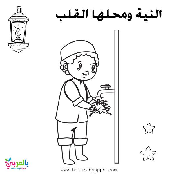 أوراق عمل تلوين الوضوء للأطفال