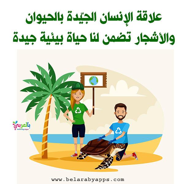 تصميم اعلان عن المحافظة على البيئة