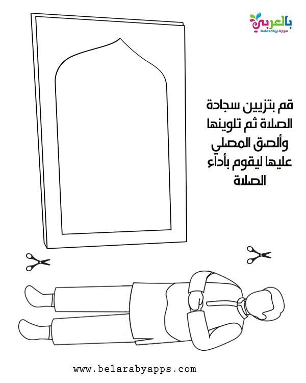 نشاط للأطفال عن الصلاة