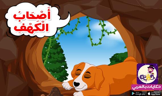 قصة أصحاب الكهف مكتوبة .. قصص القرآن للأطفال