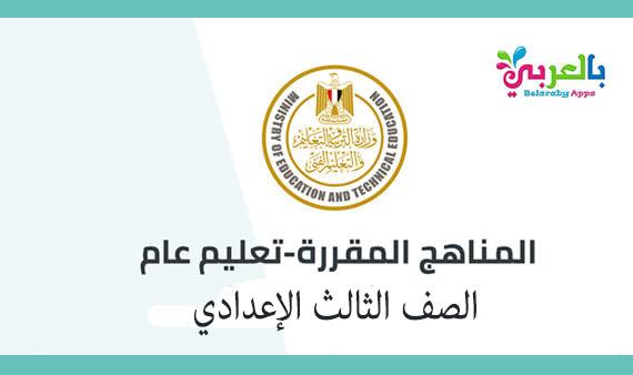 المناهج المقررة على الصف الثالث الإعدادي حتى ١٥ مارس ٢٠٢٠