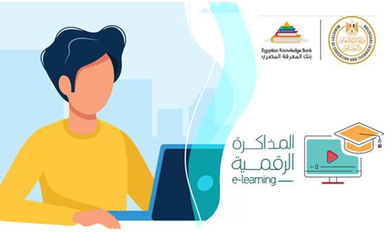 المكتبة الرقمية لبنك المعرفة المصري - المكتبة الالكترونية