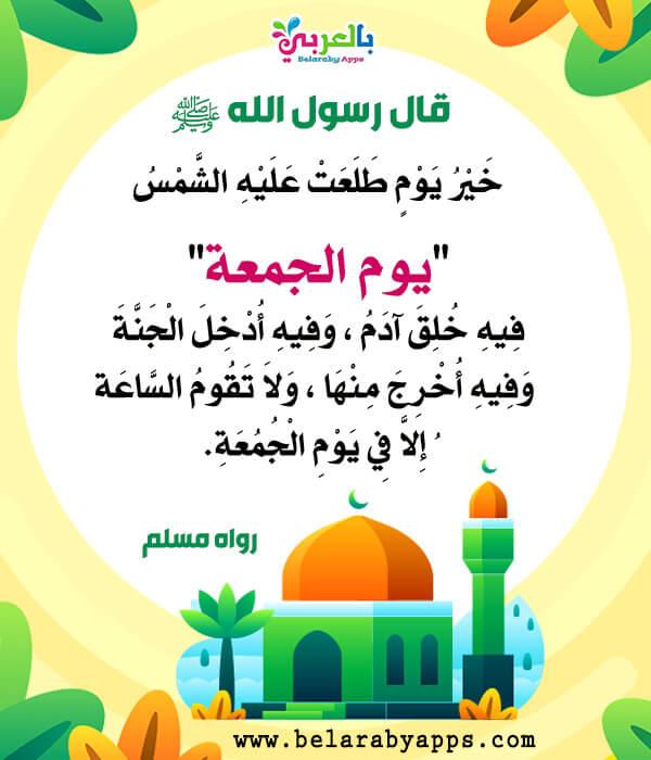 بطاقات آداب صلاة الجمعة للاطفال .. فضل يومالجمعة