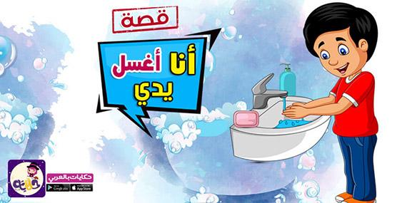 قصة انا اغسل يدي مصورة للاطفال عن النظافة