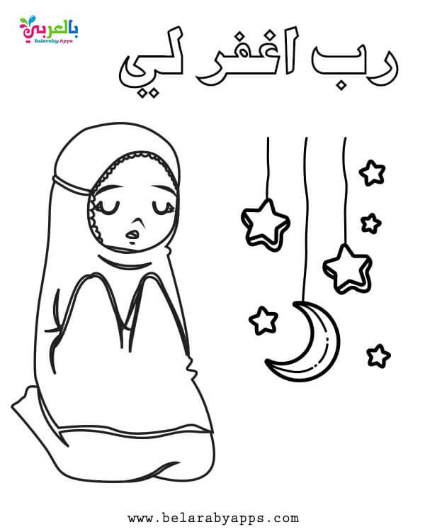 اوراق عمل تلوين عن الصلاة - muslim praying coloring pages