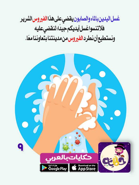 قصه لتعليم الطفل النظافة الشخصية
