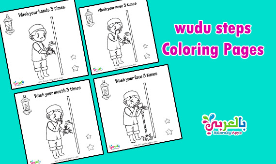 Printable Wudu steps with pictures PDF