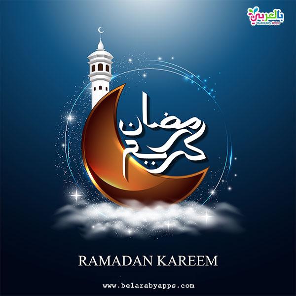 بطاقات عن رمضان جديدة