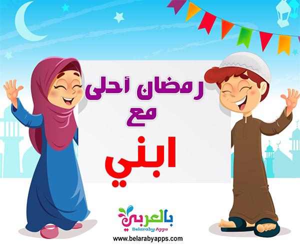 رمضان احلى مع ابني