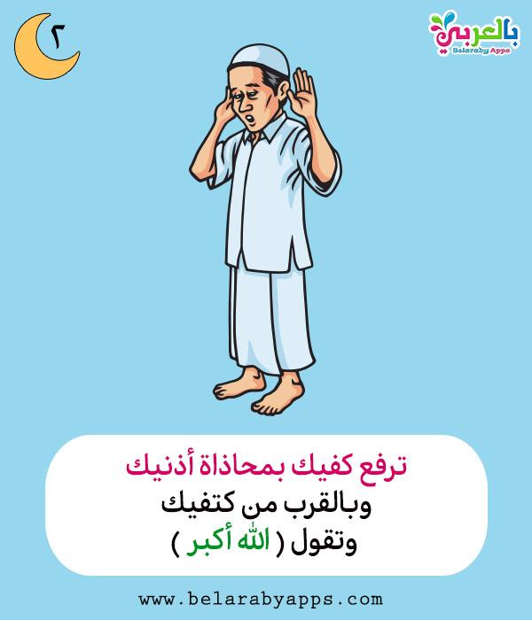 خطوات الصلاة للأطفال بالصور