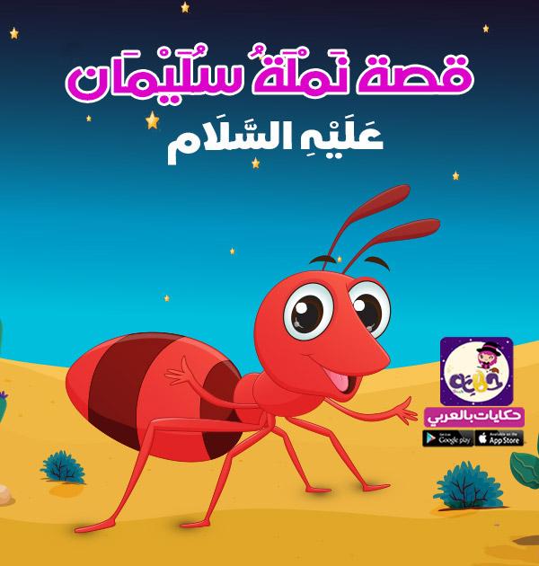 قصة نملة سليمان مكتوبة .. قصص القرآن للأطفال