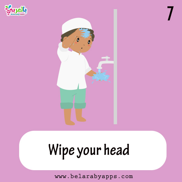 Islam for kindergarten - ًWudu