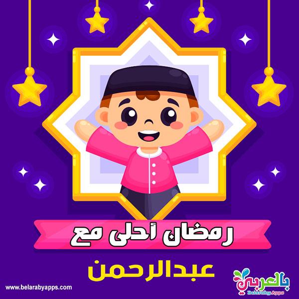 بطاقة رمضان احلى مع عبد الرحمن 2020
