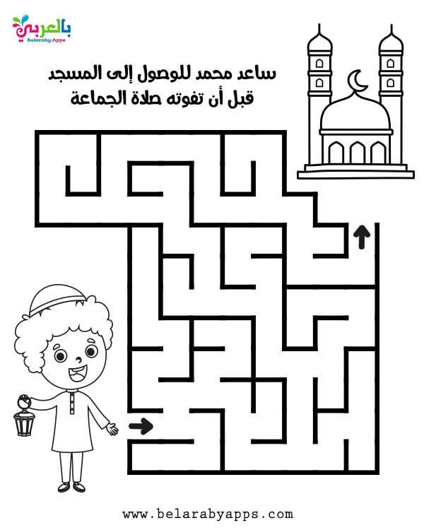 أفكار عن الصلاة للاطفال - المتاهة