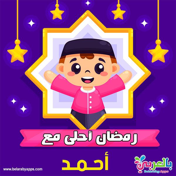 بطاقة رمضان احلى مع احمد