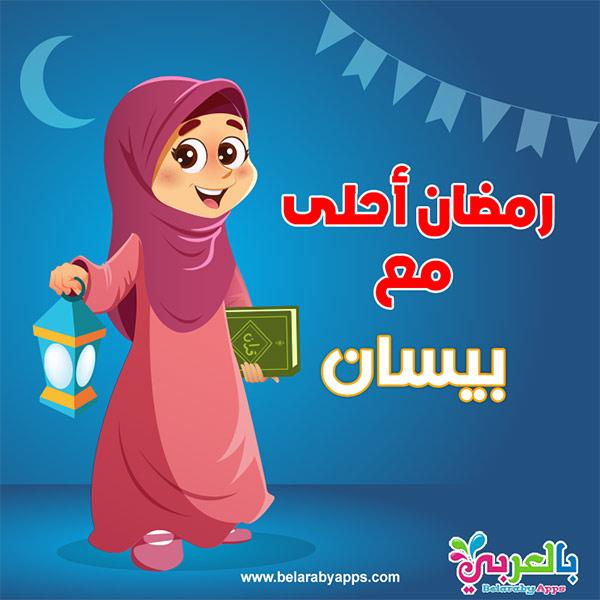 رمضان أحلى مع بيسان