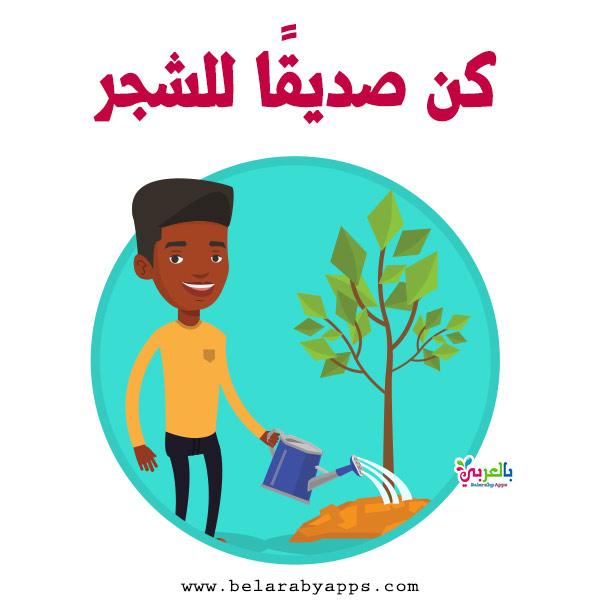 رسومات عن المحافظة على البيئة
