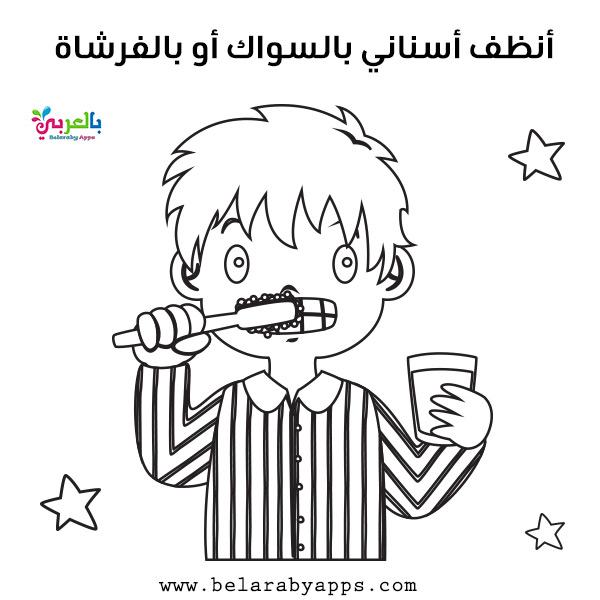 اوراق عمل التلوين عن سلوكيات الطفل المسلم