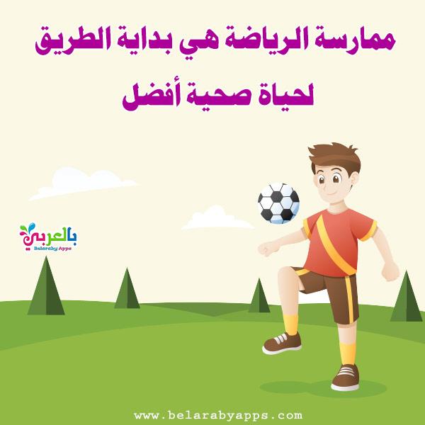 عبارات عن الرياضة - لافتة عن الرياضة والصحة