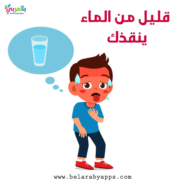 ملصقات عن ترشيد استهلاك الماء