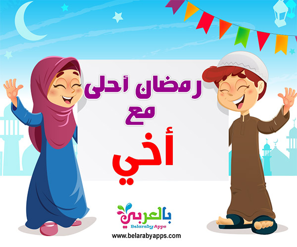 رمضان احلى مع أخي