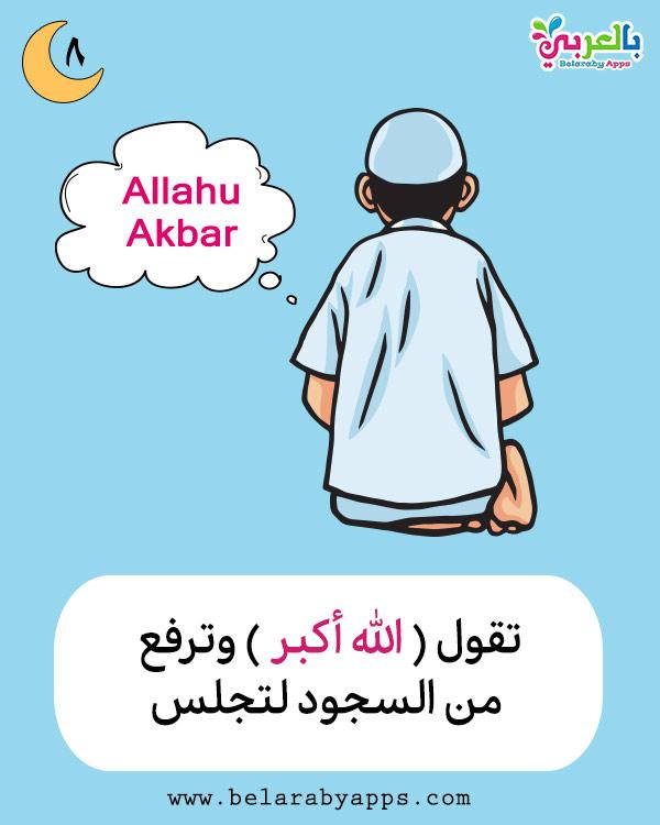 learn pray kids