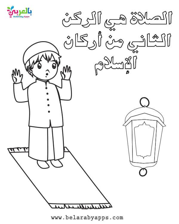رسومات عن الصلاة للتلوين - muslim praying coloring pages