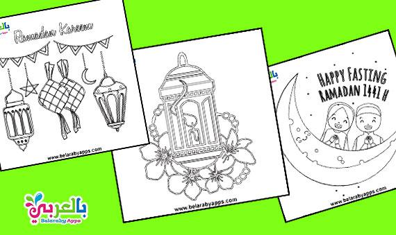 Ramadan lantern coloring pages printable - صور فانوس رمضان للتلوين .. رسومات رمضانية 2020