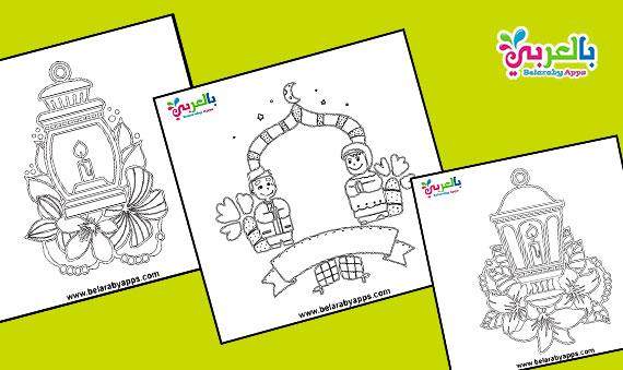أجمل رسومات تلوين عن شهر رمضان 2020 - Ramadan coloring pages printable
