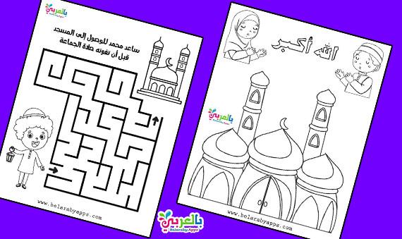 اوراق عمل عن الصلاة للأطفال - تعليم الصلاة