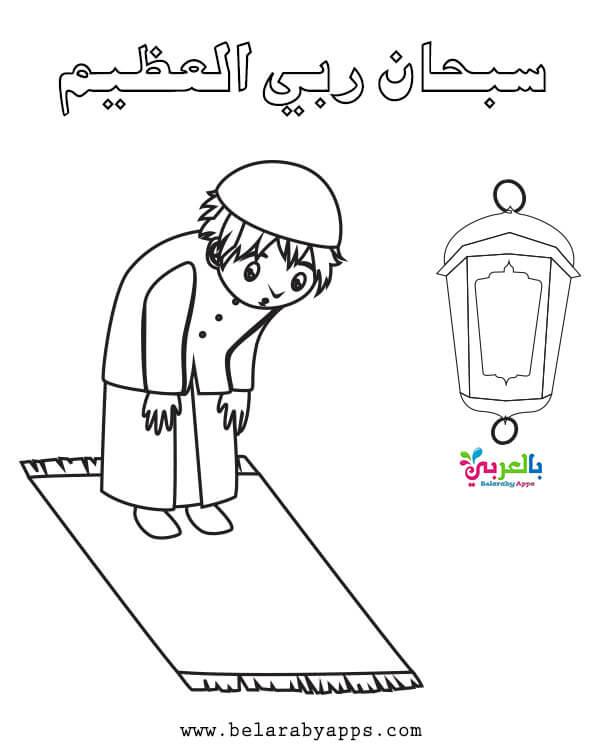 نشاط عن الصلاة للأطفال