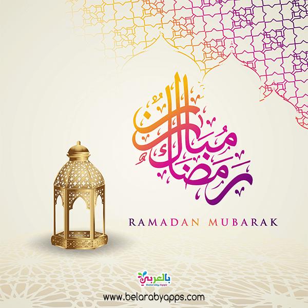 خلفيات وصور رمضان مبارك جديدة