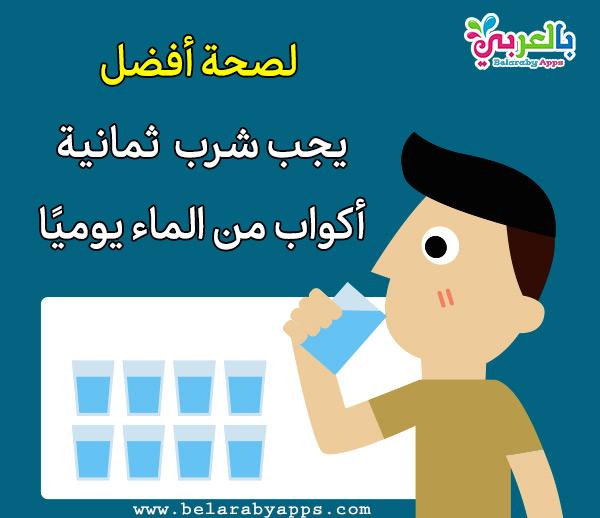 فوائد الماء للحفاظ على صحة الإنسان