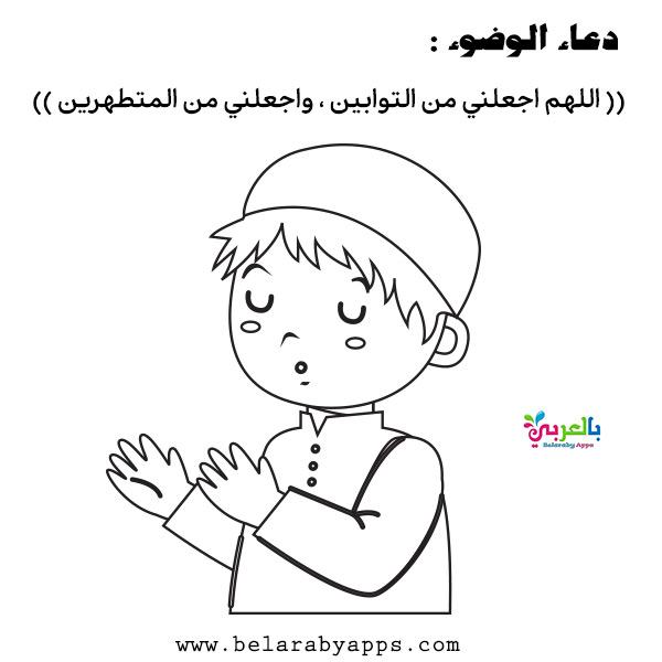 آداب الطفل المسلم