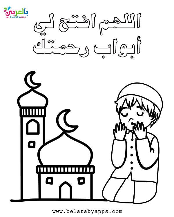 Free Printable Muslim Praying Coloring Pages Belarabyapps