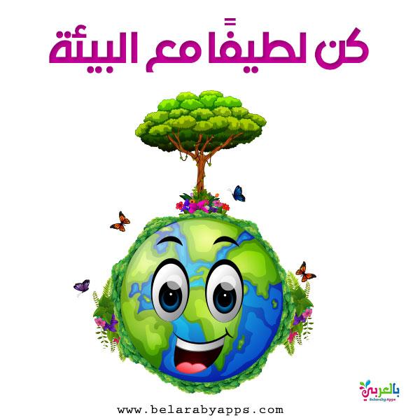 لافتات ارشادية للحفاظ على البيئة