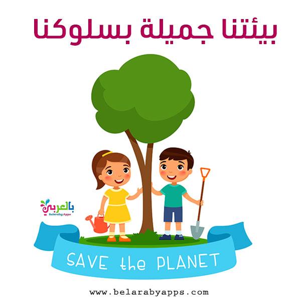 بحث عن البيئة نصائح بسيطة للحفاظ على البيئة موضوع بالعربي نتعلم