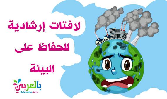 لافتات ارشادية للحفاظ على البيئة .. رسومات عن المحافظة على البيئة