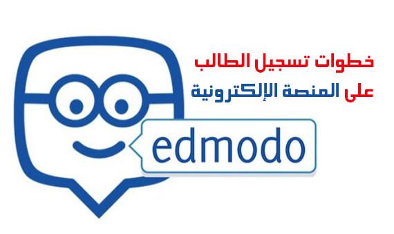 edmodo المنصة التعليمية