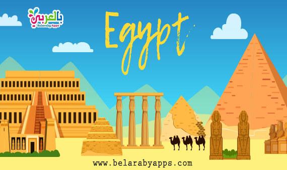 رسم عن السياحة فى مصر .. رسومات عن مصر جميلة