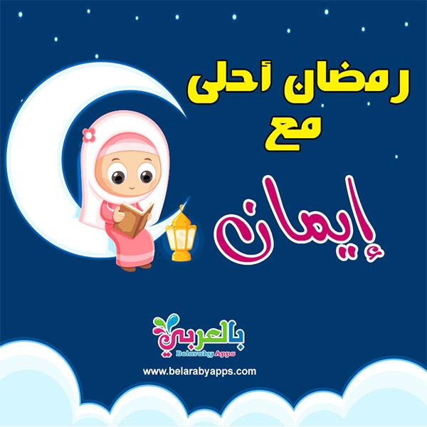 رمضان احلى مع إيمان