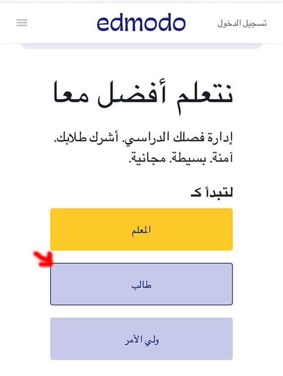 خطوات تسجيل الطالب على منصة ادمودو edmodo